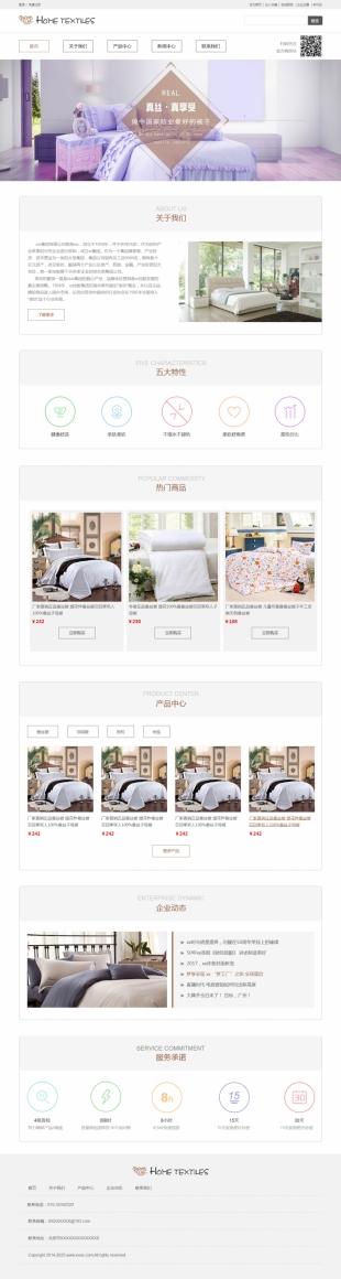 装饰床上用品类网站制作模板电脑图片