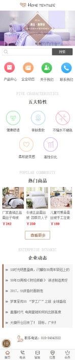 装饰床上用品类网站制作模板手机图片